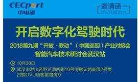 """智能汽车技术研讨会-武汉站—— """"开放 联动""""(中国巡回)产业对接会"""