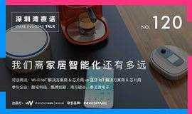 我们离家居智能化还有多远?来和这 4 位 IoT 老司机聊聊   深圳湾夜话 #120