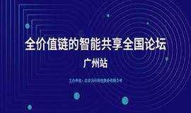 全价值链的智能共享全国论坛• 广州站