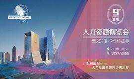 第九届(北京)人力资源博览会暨2018HR年终盛典