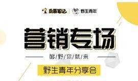 上海|野生青年分享会——营销专场【鸟哥笔记】