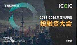 2018-2019年度电子烟投融资大会