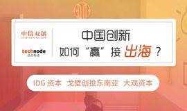 """对话一线VC:中国创新如何""""赢""""接出海?"""