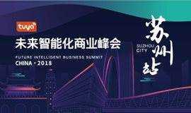 未来智能化商业峰会