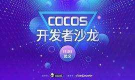 Cocos 开发者沙龙·武汉站