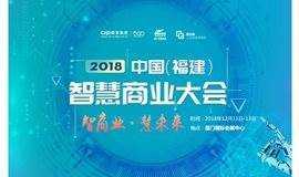 2018中国(福建)智慧商业大会