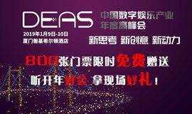 2018 中國數字娛樂產業年度高峰會(第五屆DEAS)門票限時免費