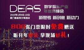 第五届DEAS数字娱乐产业年度高峰会门票限时免费