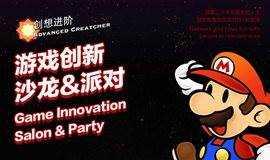 游戏创新沙龙&派对