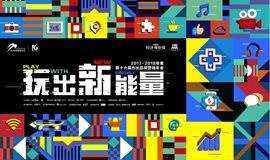 11.11趣活节|玩出新能量——第十六届杰出品牌营销年会