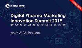 Digital Pharma Marketing Innovation Summit 数字医疗与医药营销创新峰会