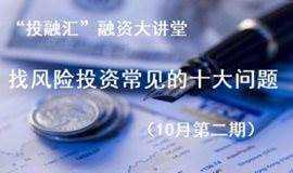 """""""投融汇""""融资大讲堂(10月第二期北京站)找风险投资常见的十大问题"""