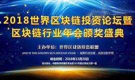 2018世界区块链投资论坛暨 区块链行业年会颁奖盛典