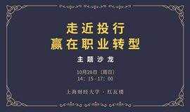 10.28-《走近投行,赢在职业转型》-主题沙龙