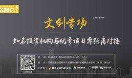 腾讯众创空间(深圳)路演会No.11——文创专场