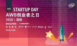 「STARTUP DAY」 2018 深圳 AWS创业者之日