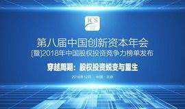 第八届中国创新资本年会 暨2018年中国股权投资竞争力榜单发布