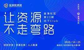 金海社区(深圳)第23期线下CLUB