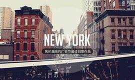 第61届纽约广告节最佳创意作品分享