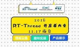 2018 RT-Thread 开发者大会-南京