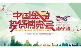 2018中国金融投资博览会–南宁站