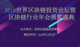 2018世界区块链投资论坛暨区块链行业年会颁奖典礼