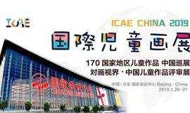 ICAE国际儿童画展丨国家会议中心 向全世界展示我的画
