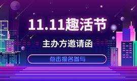 2018趣活节主办方邀请函