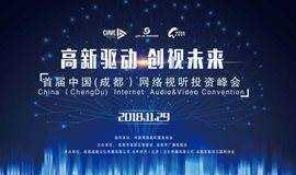 第六届中国网络视听大会- 中国(成都)网络视听投资峰会