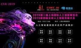 第四届全球人工智能大会