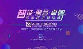 2018广东互联网大会门票-群老大APP官方限量级门票领取活动