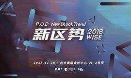 Odaily星球日报 2018 P.O.D New BlockTrend新区势区块链峰会