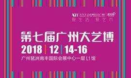 年底广州最YOUNG最FUN的艺术大趴——大艺博,喜欢艺术的你我终会相见!