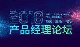 2018产品经理论坛-深圳站