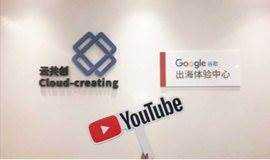 YouTube全国巡讲首讲——无锡专场