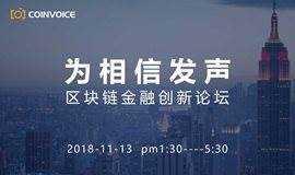 2018全球创业周中国站(上海) — 区块链金融创新论坛
