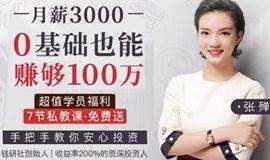 资深投资人张殚教你:月薪3000,0基础也能赚够100万!