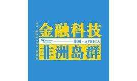 非洲金融科技P2P落地考察第二期