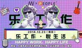 11.11趣活节|乐工作,悦生活 happy work,happy life|吃喝玩乐+工作,城市生活方式2.0