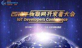 2018年物联网开发者大会
