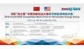 """2018""""创之星""""中美创新创业大赛新能源(昌平)领域决赛"""