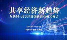 互聯網+共享經濟創新商業模式峰會—杭州站
