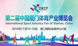 中国厦门体育产业博览会