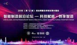 """2018全球创业周中国站 """"智能制造前沿论坛 - 科技赋能·创享智造"""""""
