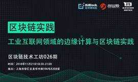 技术工坊|工业互联网领域的边缘计算与区块链实践(HiBlock)