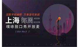 噗哧脱口秀|上海场开放麦每周二@No.5