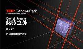 TEDxCangwuPark2018年度大会:Out of Present • 此时之外