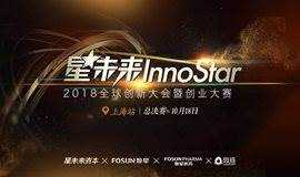 """""""星未来Innostar""""游轮总决赛——震撼来袭!"""