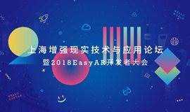 上海增强现实技术与应用论坛暨2018年EasyAR开发者大会