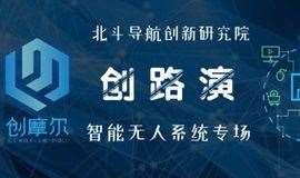 2月22日 创路演   智能硬件 智能无人系统专场